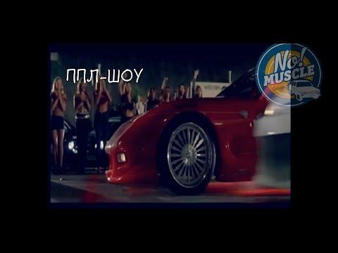 NMG ППЛ-Шоу 1 Молодость, Машина дня и ралли с дрифтом