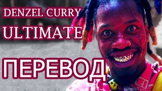 DENZEL CURRY ULTIMATE РУССКИЙ ПЕРЕВОД