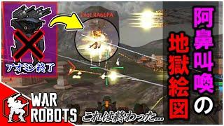 【アオミン終了】ついにステルス飛行タイタンが出ました!メチャクチャ意味不明な性能ですww【War Robots】