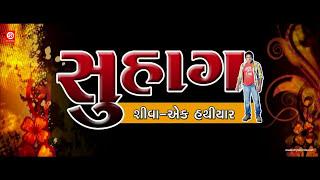 Suhag Offical Trailer   Latest Gujarati movie 2015