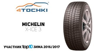 Зимняя шина Michelin X-Ice 3 на 4 точки. Шины и диски 4точки - Wheels & Tyres(, 2016-09-07T09:16:41.000Z)