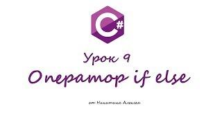 Курс по C# Урок 9 Оператор if else. Обучение для начинающих по Си Шарп