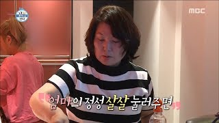 [HOT] Mom's cooking,  나 혼자 산다 20180928