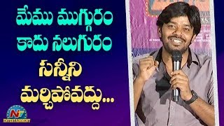 Sudigali Sudheer Speech At 3 Monkeys Team Movie Logo Launch | NTV Entertainment