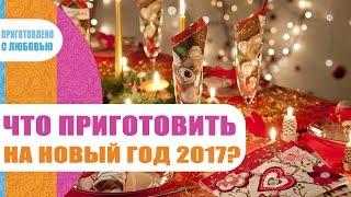Рецепты блюд на новый год 2017 / Что приготовить на новый год?