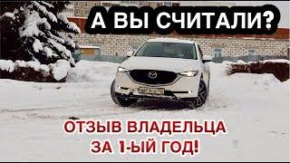 Цена Владения Новым Авто За Год Шокирует! Мазда Сх-5 Отзыв Владельца.