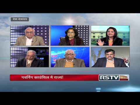 Desh Deshantar - NITI Aayog: How will it be different from Planning Commission?