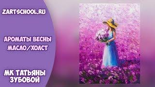 Ароматы весны. Пишем маслом. Татьяна Зубова. Уроки для начинающих. Tatiana Zubova. Oil painting