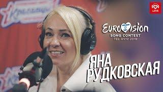 Яна Рудковская. Love Radio. Финал Евровидение - 2019