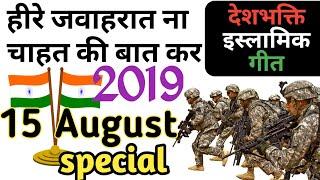 hire jawaharat na chahat ki baat Kar    15 August song 2020 indipendance day 2020