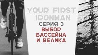 Андрей Онистрат - выбор басейна и велика, триатлон и предпринимательство, как правильно бегать