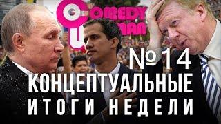 Путин, снятие блокады, комедийные деграданты, Венесуэлу качают, Чубайса будут бить, шатдаун Трампа