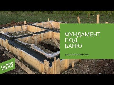 Фундамент для бани 6 на 6 своими руками