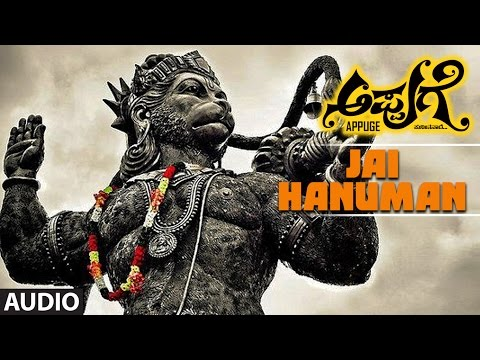 Jai Hanuman Full Song || Appuge || Sadwin Shetty,Laksmi Shree,Vikram Shetty,Teju