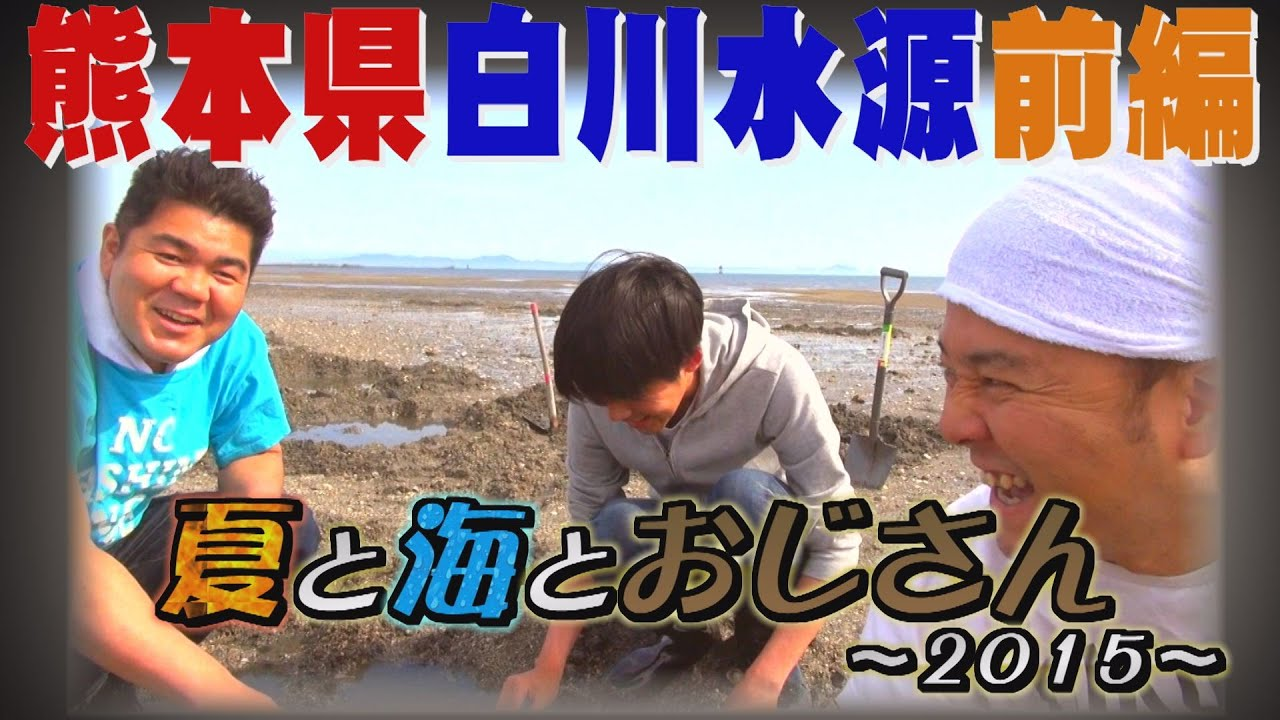 【公式】 熊本県 白川水源の水まんじゅう 前編 (2015年05月29日OA) ゴリパラ見聞録