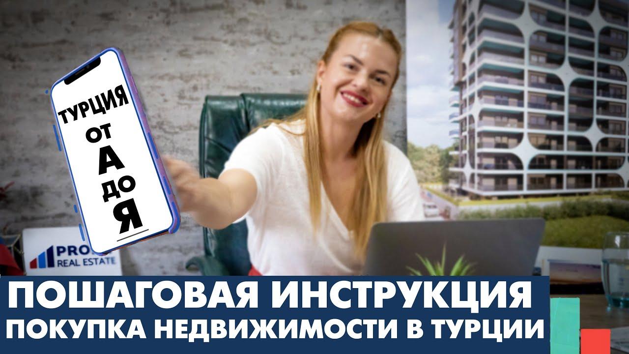 Недвижимость Турции. Подробно: как купить квартиру в Турции, Алания – расскажем от «А до Я»