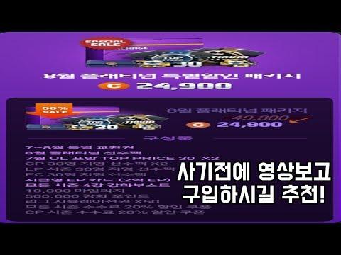 피파온라인3 8월 특별할인패키지 12시 땡하자마자샀다 구입전에 보고사자![지블리]