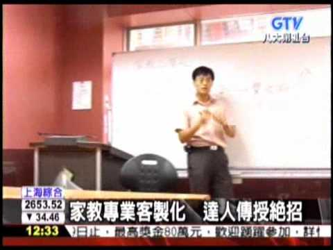 八大新聞專訪 數學名師 尚明~並封尚明老師為「家教達人」