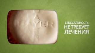 видео Лечение гомосексуальной ориентации (Педерастии)