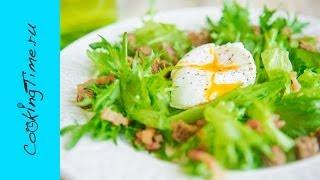 Лионский Салат - простой рецепт вкусного салата - готовим дома