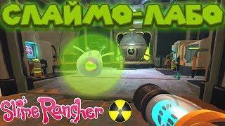 💊 СЛАЙМО ЛАБОРАТОРИЯ и Радиоактивные БОМБ слаймы Slime Rancher