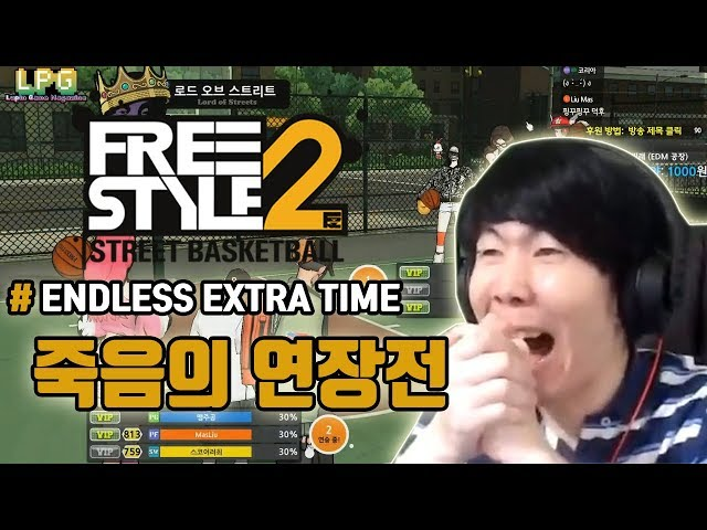 [LPG] ?????2 ??? ??? (ENDLESS EXTRA TIME - freestyle2 street basketball)