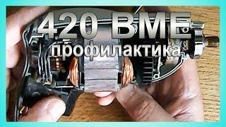 Электро дрель 420 BME. Профилактика