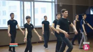Первая школа кавказских танцев в Минске(lezginka.by., 2015-03-13T13:49:12.000Z)