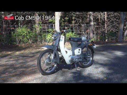 Honda Collection Hall 収蔵車両走行ビデオ Cub CM90(1964年)