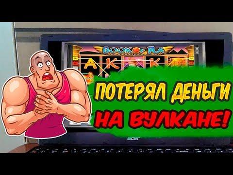 В казино вулкан был розыгрыш азартные игры игровые автоматы братва