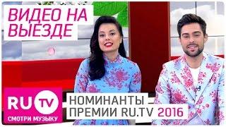 Номинация Видео на выезде. Номинанты VI Русской Музыкальной Премии телеканала RU.TV