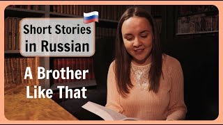 Cover images Short Stories in Russian 3. 📚 'A Brother Like That' - Dan Clark - from 'Chicken Soup for the Soul'