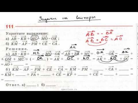 Вектора высшая математика задачи с решением решение задач на проценты 7 класс дорофеев