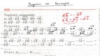 Пример 59. Решить задачу с векторами