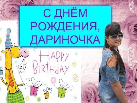Дарина с днем рождения фото, картинки для