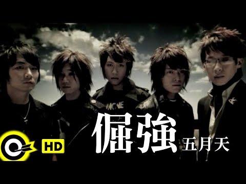 五月天-倔強 (官方完整版MV)