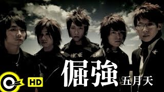 五月天 Mayday【倔強】Official Music Video Mp3