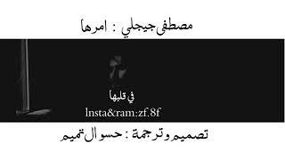 مصطفى جيجلي :   أمرها مترجمة للعربية