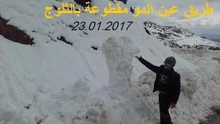 جبال بني يزناسن  تتوشح بالبياض   طريق عين آلمو مقطوعة بسبب الثلوج