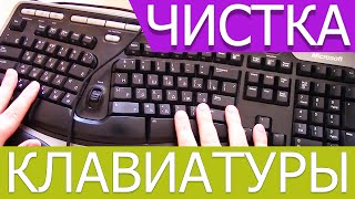 КЛАВИАТУРА MICROSOFT NATURAL ERGONOMIC KEYBOARD 4000 РАЗБОР И ЧИСТКА