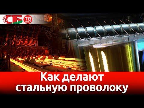 Как делают стальную проволоку и металлокорд | Сделано в Беларуси | видео 4k UHD