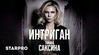Тамара Саксина - Интриган (арт-трек)