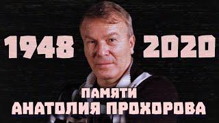 Анатолий Прохоров - \