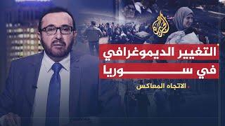 الاتجاه المعاكس- تطهير طائفي في سوريا أم أمني؟