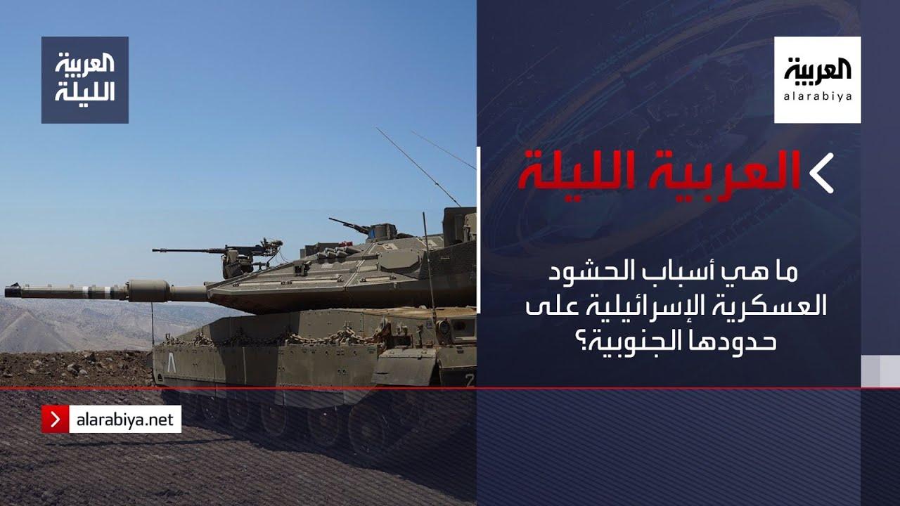 العربية الليلة | ما هي أسباب الحشود العسكرية الإسرائيلية على حدودها الجنوبية؟  - نشر قبل 6 ساعة