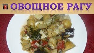 Блюда из овощей. Овощное рагу на сковороде. Очень вкусно!