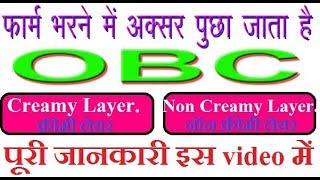 OBC Creamy Layer or Non Creamy Layer | क्रीमी लेयर और नॉन क्रीमी लेयर में अन्तर