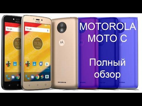 Motorola Moto C - полный обзор
