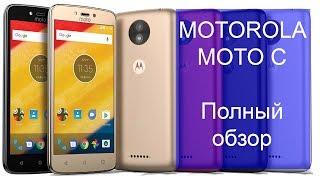 мобильный телефон Motorola Moto C 16GB Dual обзор
