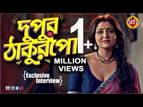 দুপুর ঠাকুরপো | Swastika Mukherjee Exclusive Interview | Dupur Thakurpo